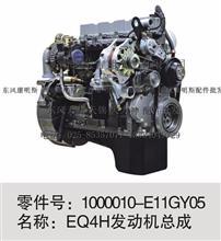 1000010-E11GY05东风天锦4H发动机总成/1000010-E11GY05有优势