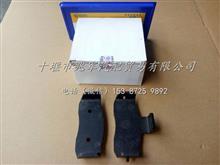 供应东风猛士军车配件 EQ2050越野车系列 手刹片制动摩擦块总成/3507C21-065/035