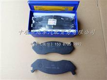 东风猛士配件 EQ2050-摩擦块总成(刹车片)/3501C21-036