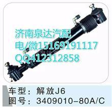 解放J6转向助力缸总成/3409010-CXFX80A/C