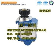 原厂配套/江淮/格尔发/转向齿轮泵、助力泵