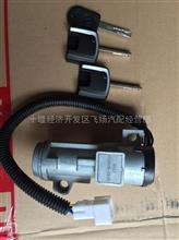 供应东风D760旗舰天龙豪华驾驶室电子点火锁总成/3704010-C6101