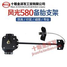 东风风光580备胎支架备胎架备胎升降器吊架原装正品/3105100-SA01