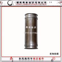 东风天龙大力神雷诺发动机原装波纹管(金属软管)/1202010-T4000