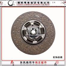 东风天龙雷诺离合器从动盘总成 1601130-K2000/1601130-K2000