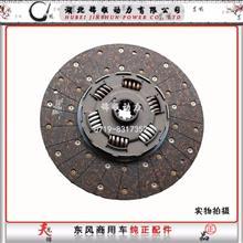 东风天龙配雷诺发动机离合器从动盘总成/1601130-T4000