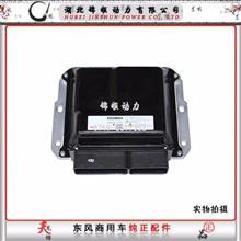 东风天锦4H国四发动机EECU模块总成电脑板总成/3610010-E1EC0