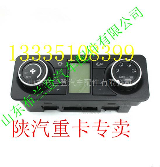 陕汽德龙F3000空调控制器/DZ97189585312