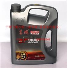 东风本部原厂正品专用重负荷齿轮油车用润滑油柴机油/GL-5 85W-90  康明斯\雷诺发动机件有优势