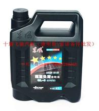 东风基地原装正品黄五星超重负荷齿轮油润滑油/GL-5 85W-90  康明斯\雷诺发动机件有优势