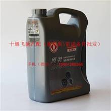 东风原装正品车辆齿轮油 重负荷齿轮油/DFCV-G90 85W-90 (2) 康明斯\雷诺发动机件有优势