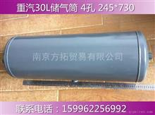 中国重汽斯太尔30L储气筒4孔直径245mm长度730mm/90003559094