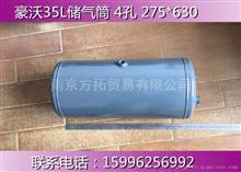 中国重汽豪沃35L储气筒4孔直径275mm长度630mm/WG9000360704