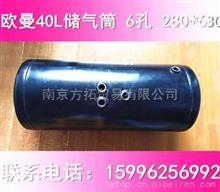 欧曼40L储气筒6孔直径280mm长度630mm/1424235613004