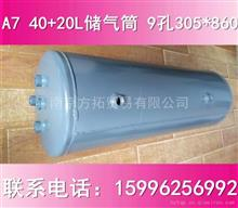 中国重汽豪沃A7储气筒9孔40L+20L直径305mm长度860mm/WG9000360721