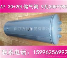豪沃A7储气筒3孔30L+20L双气室直径305mm长度780mm/WG9000360722