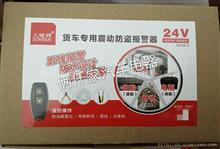 震动报警器防盗器(三眼将)/震动报警器防盗器(三眼将)