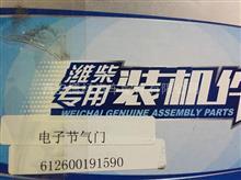 潍柴 陕汽 一汽 欧曼 OH6电子节气门/612600191590