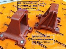 欧曼青特QT295 钢板弹簧座(左、右)/QDT2401295-LBE / QDT2401294-LBE