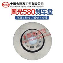东风风光580前刹车盘制动盘钢盆原装正品/3501101-SA01