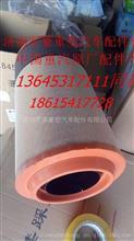 中国重汽豪沃T7H空气滤芯总成710W08405-0021/710W08405-0021