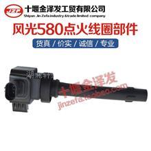 正品东风风光580 1.5T点火线圈高压包着火器点火器原装包邮/3705100-F0000