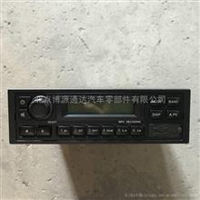 福田原厂MP3收放机总成奥铃 欧马可/L0791010006A0