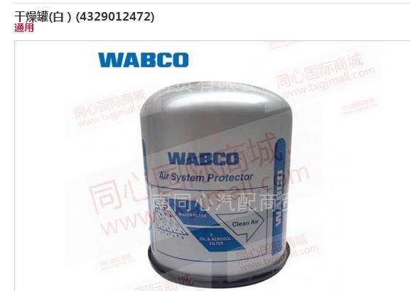 威伯科通用空气干燥器(白罐)4329012472/4329012472