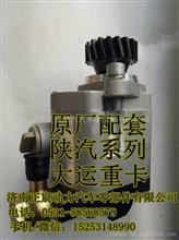 原厂配套/山西大运/转向齿轮泵、助力泵/341AAA30000