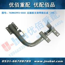 豪沃 T5G驾驶室左踏板支架焊接总成 752W42993-5550/752W42993-5550