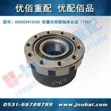 豪沃HOWO T5G轻量化轮毂轴承总成 AZ4005415345 配件/WG4005415345