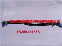 新大威转向直拉杆总成 3003045-Q204