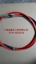 优势供应17DH36-03065 多利卡换档软轴/17DH36-03065