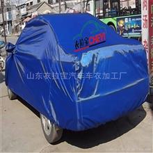 震撼上市四季通用高品质车衣车罩可定制客户LOGO/26865