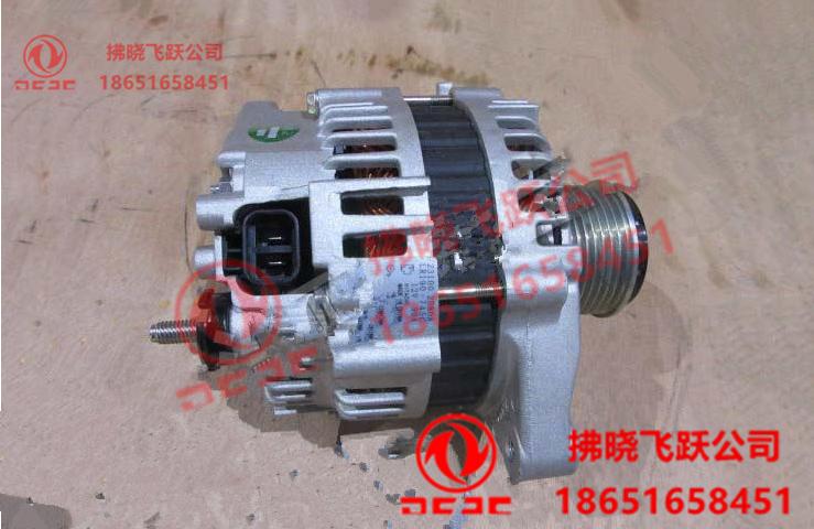 东风御风锐铃、凯普特90A发电机总成/231002DB0A