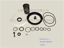 安徽华菱 离合器分泵修理包/1604A4D-00-A
