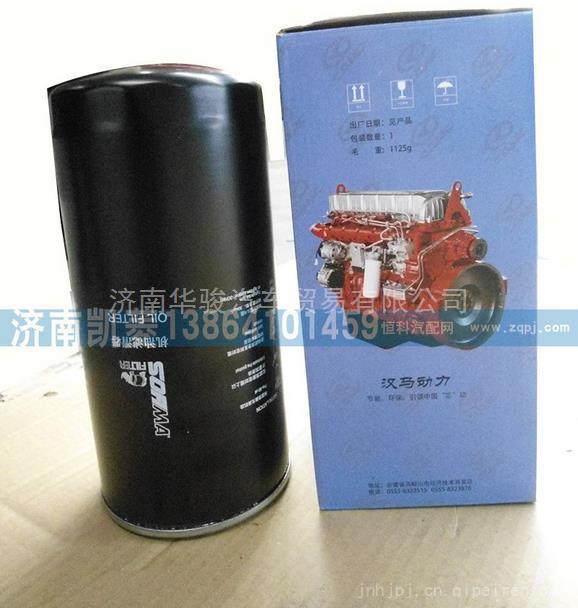 华菱机油滤清器 华菱星马机油滤清器/618DA1012001A