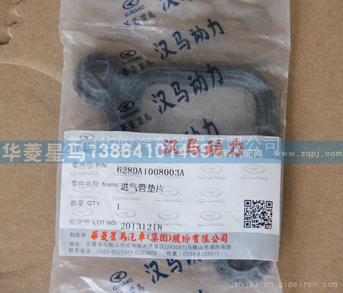 华菱进气管垫片 华菱星马进气管垫片/628DA1008003A