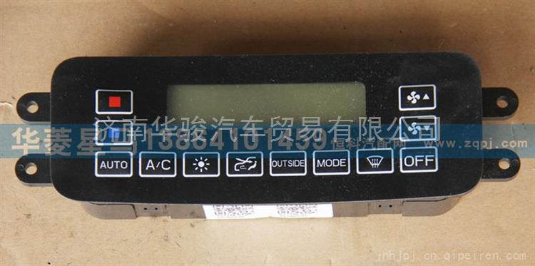 华菱星马空调控制面板(派恩70190) 华菱之星空调控制面板/8112M-010-PN