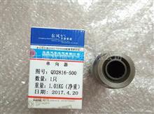 12*14襄樊电器QD2816-500起动机单向器/QD2816-500  QD2802-500