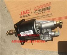 JAC江淮格尔发N系原厂装车离合器助力器总成/1607300G1J10