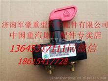 WG9100760100重汽豪沃HOWO原厂蓄电池总开关/WG9100760100