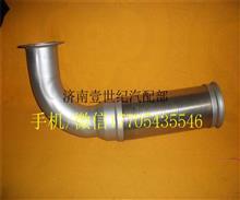 重汽礦山霸王駕駛室配件排氣管/WG9725540288