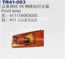 江淮帅铃V6 左侧转向灯/4111200E5020