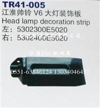 江淮帅铃V6 左大灯装饰板/5302300E5020