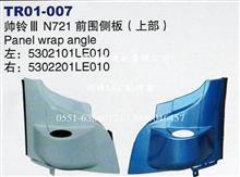 江淮帅铃III N721 左前围侧板(上部)/5302101LE010