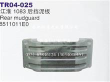 江淮1083系列 驾驶室后挡泥板/8511011E0