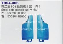 新江淮 808系列 驾驶室右外侧板/5302041E800