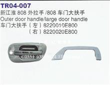 新江淮 808系列 右车门外拉手 左车门大扶手/8220020E800