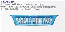 新江淮 808系列 中网 中/8401011B800